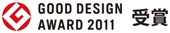 GOOD DESIGN AWARD 2011 受賞